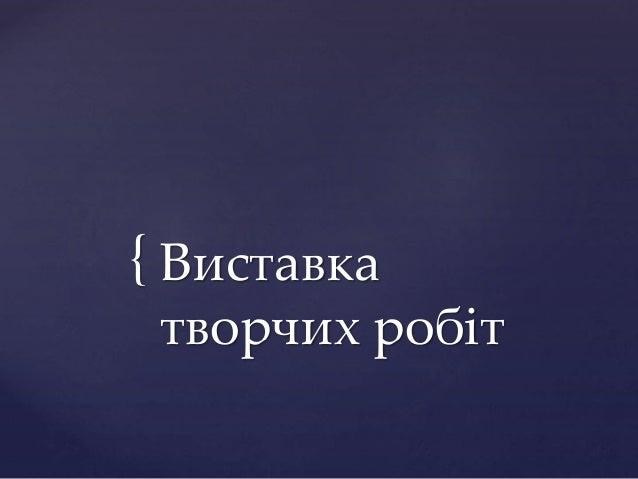 { Виставка творчих робіт
