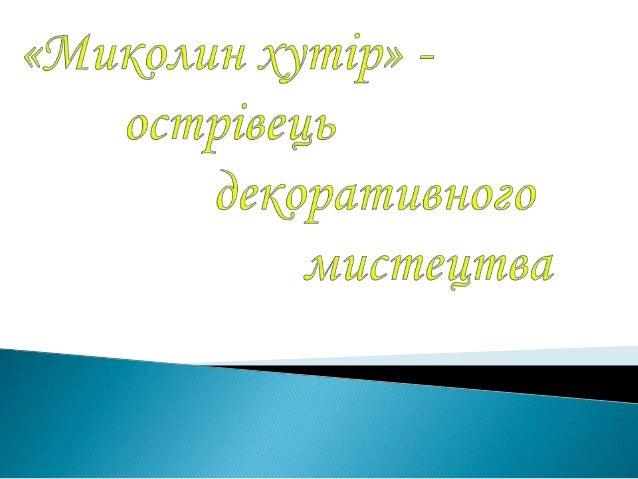 """""""Миколин хутір"""" - острівець декоративного мистецтва"""