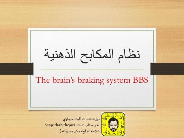 الذهنية المكابح نظام The brain's braking system BBS يحجاز ثابت برزنتيشنات شاتسنابعبرSnap: thabithejazi...