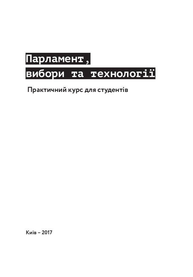 Парламент, вибори та технології Практичний курс для студентів Київ – 2017