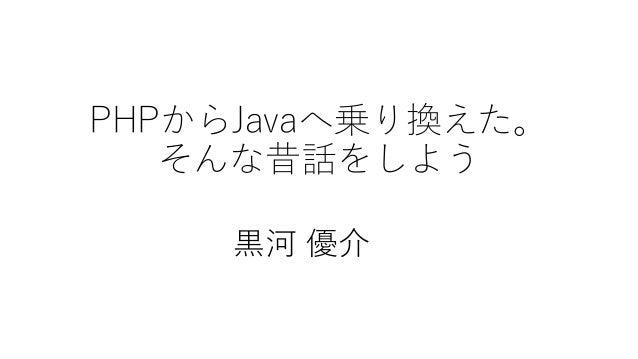 PHPからJavaへ乗り換えた。 そんな昔話をしよう 黒河 優介