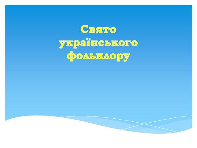 Свято українського фолклору