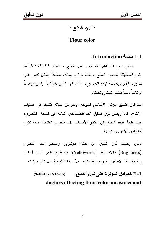 األول الفصلالدقيق لون 5 1-2-1:ونوعيته القمح طبيعة     