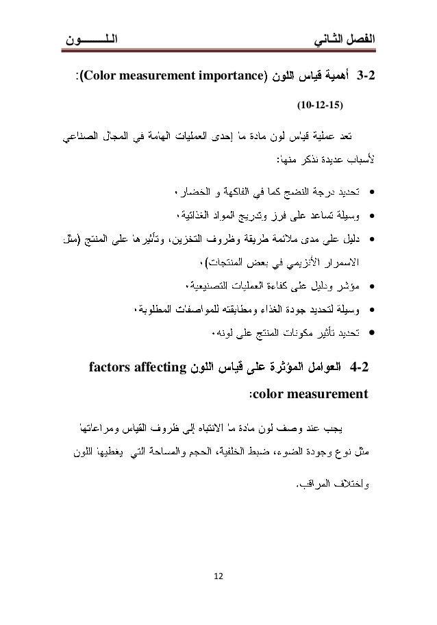 الث الفصلـانيالـلـــــــــون 11 1 (CIE