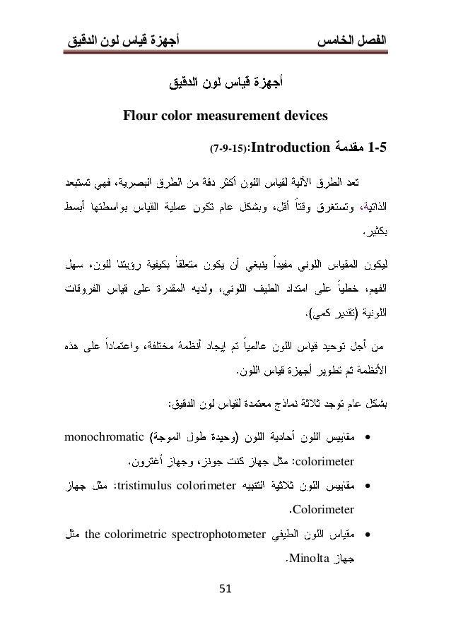 الخامش الفصلقياس أجهزةالدقيق لون 15 4 3-2-5colorimeter device X,Y,Z CIELABHunter LAB x,y,Y