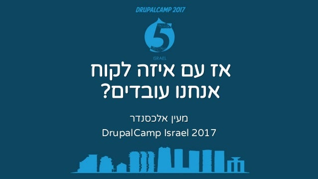 לקוח איזה עם אז עובדים אנחנו? אלכסנדר מעין DrupalCamp Israel 2017