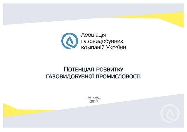 ПОТЕНЦІАЛ РОЗВИТКУ ГАЗОВИДОБУВНОЇ ПРОМИСЛОВОСТІ листопад 2017