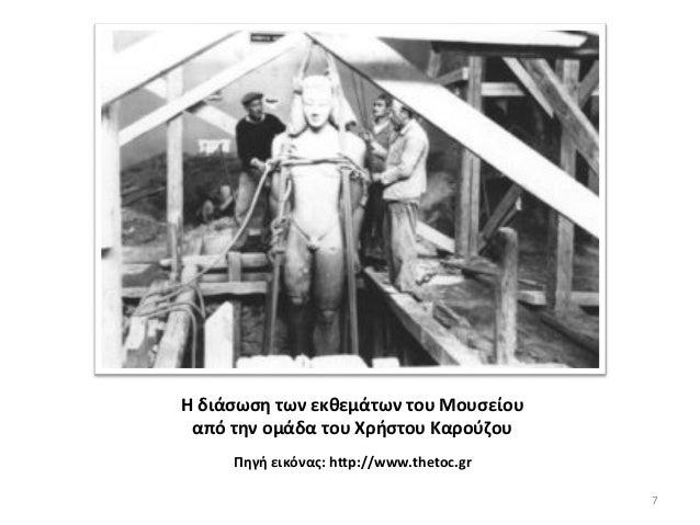 4f6027fe7b ... 7. 7 Η διάσωση των εκθεμάτων του Μουσείου από την ομάδα του Χρήστου  Καρούζου ...