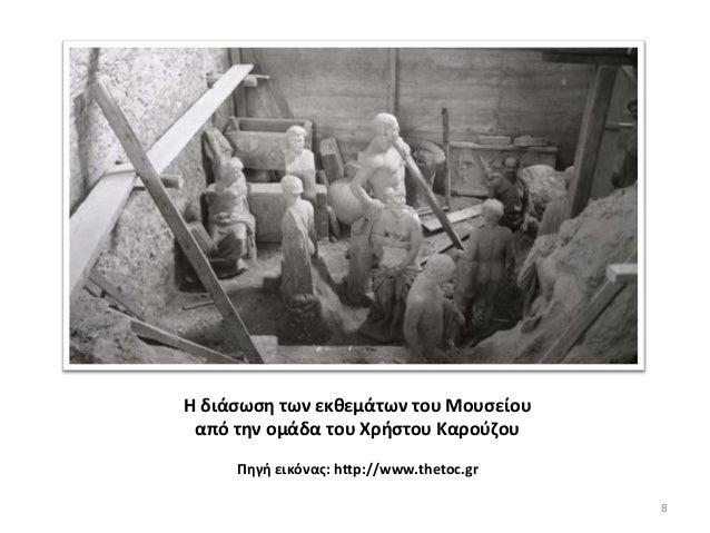 dfbaceef94 ... Μουσείου από την ομάδα του Χρήστου Καρούζου Πηγή εικόνας   http   www.thetoc.gr  8.