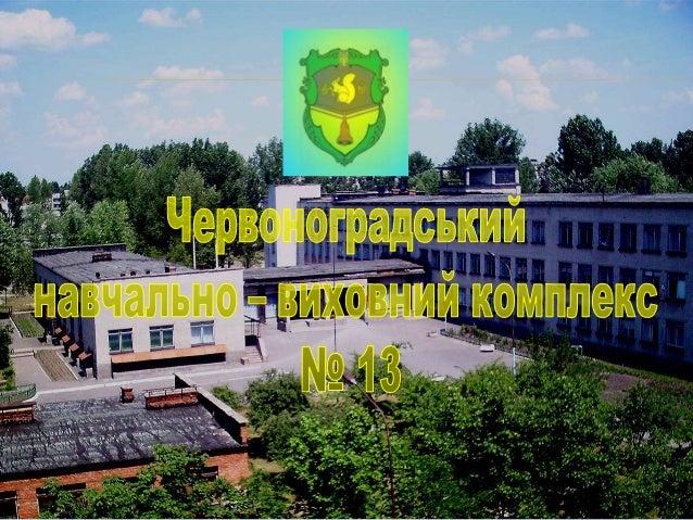 1969 р заснування середньої школи №13 2002 р реорганізація в Червоноградський навчально - виховний комплекс №13