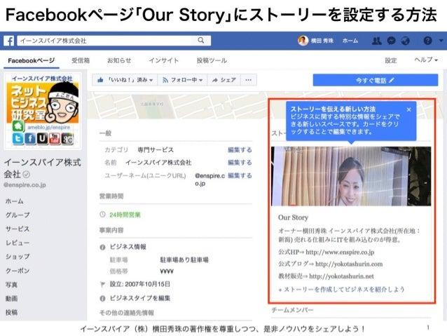 Facebookページ「Our Story」にストーリーを設定する方法 イーンスパイア(株)横田秀珠の著作権を尊重しつつ、是非ノウハウをシェアしよう! 1