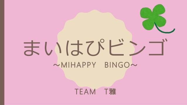 まいはぴビンゴ ~MIHAPPY BINGO~ TEAM T雅