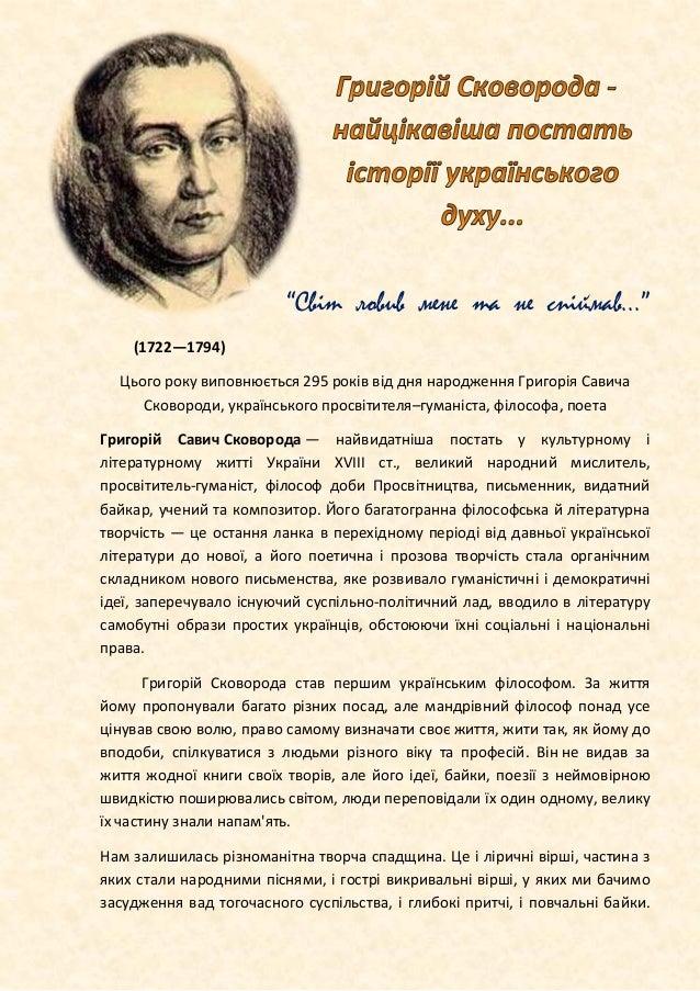 """""""Світ ловив мене та не спіймав..."""" (1722—1794) Цього року виповнюється 295 років від дня народження Григорія Савича Сковор..."""