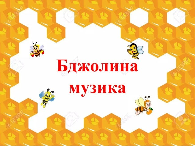 Бджолина музика