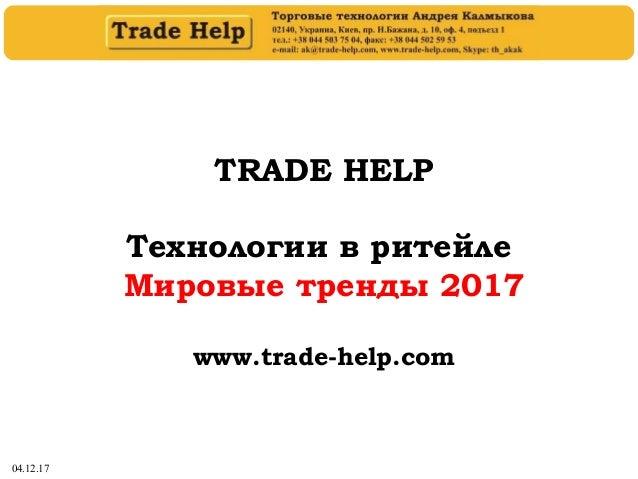 04.12.17 TRADE HELP Технологии в ритейле Мировые тренды 2017 www.trade-help.com