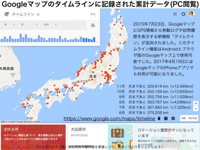 イーンスパイア(株)横田秀珠の著作権を尊重しつつ、是非ノウハウをシェアしよう! 1 Googleマップのタイムラインに記録された累計データ(PC閲覧) https://www.google.com/maps/timeline 11月月まであと...