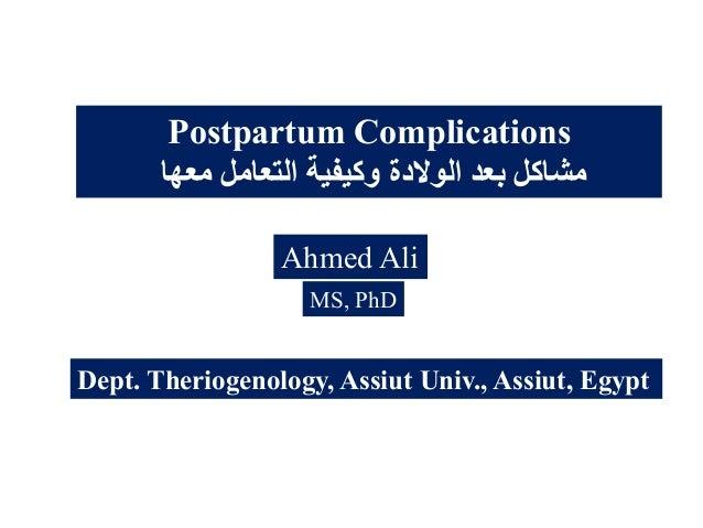 Postpartum Complications معها التعامل وكيفية الىالدة بعد مشاكل Ahmed Ali MS, PhD Dept. Theriogenology, Assiut ...