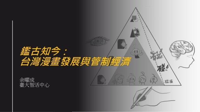 鑑古知今: 台灣漫畫發展與管制經濟 余曜成 臺大智活中心