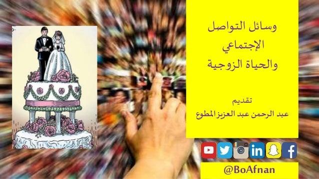 التواصل وسائل اإلجتماعي جيةوالز والحياة تقديم عبدالرحمناملطوعالعزيز عبد @BoAfnan