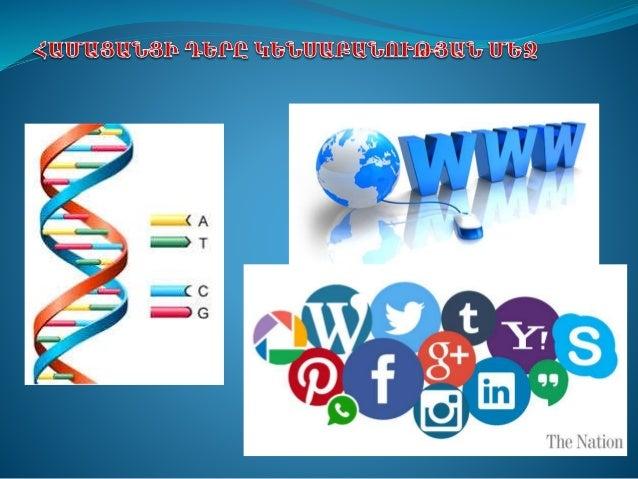 Ի՞նչ է կենսաբանությունը Կենսաբանությունը գիտություն է կյանքի մասին, որի անվանումը առաջացել է հունարեն bios-կյանք, logos-գի...