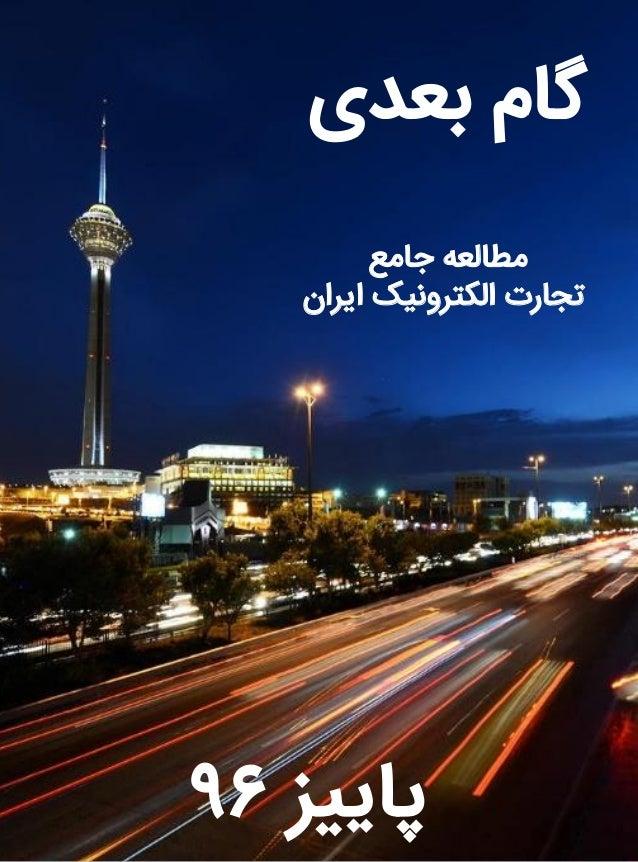 بعدی گام جامع مطالعه ایران الکترونیک تجارت پاییز96