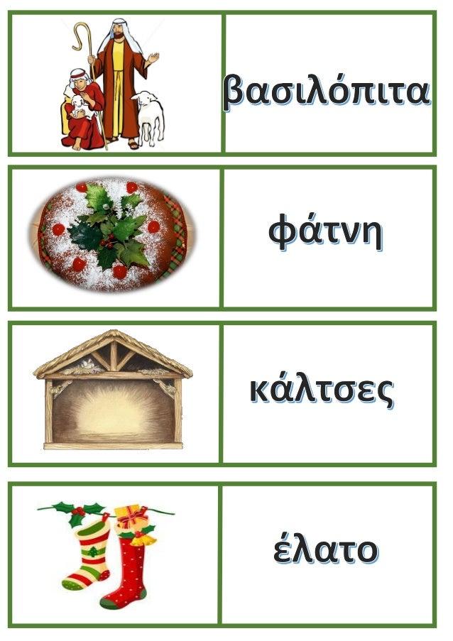 ΤΟΜΠΟΛΑ  ΧΡΙΣΤΟΥΓΕΝΝΩΝ