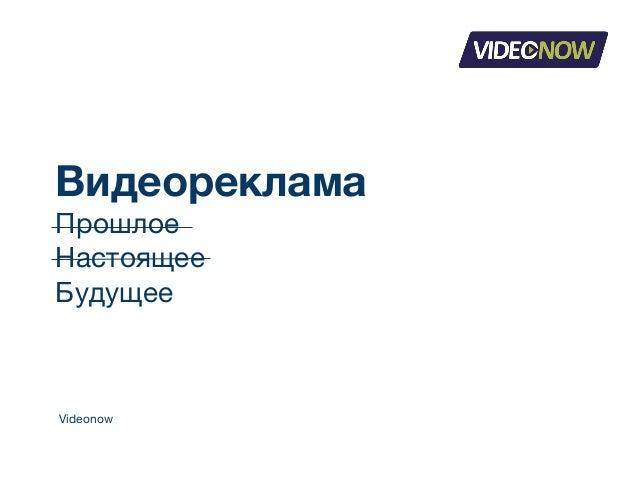 Видеореклама Прошлое Настоящее Будущее Videonow
