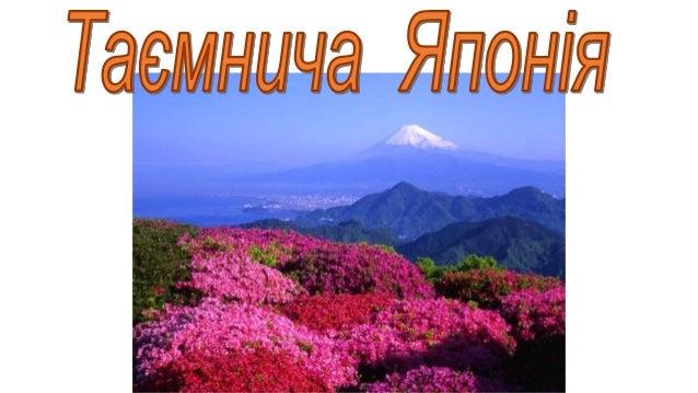 """Японія офіційно Ніхон коку або Ніппон коку Походження назви """"Японія"""" прямує до далекого історичного минулого. Великий манд..."""