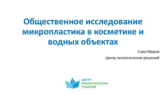 Общественное исследование микропластика в косметике и водных объектах Сума Мария Центр экологических решений