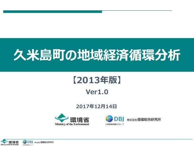 久米島町の地域経済循環分析 2017年12月14日 【2013年版】 Ver1.0