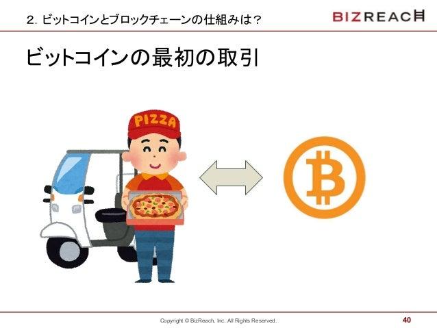 Copyright © BizReach, Inc. All Rights Reserved. 2.ビットコインとブロックチェーンの仕組みは? ビットコインの最初の取引 40