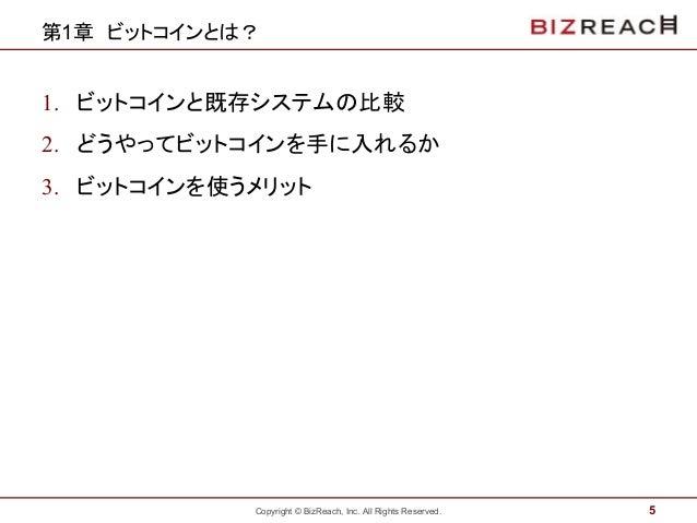 Copyright © BizReach, Inc. All Rights Reserved. 第1章 ビットコインとは? 1. ビットコインと既存システムの比較 2. どうやってビットコインを手に入れるか 3. ビットコインを使うメリット 5