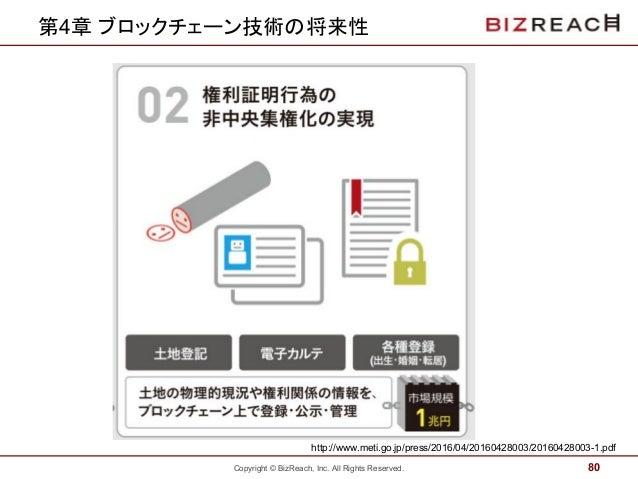 Copyright © BizReach, Inc. All Rights Reserved. 第4章 ブロックチェーン技術の将来性  80 http://www.meti.go.jp/press/2016/04/20160428003/201...