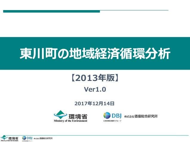 東川町の地域経済循環分析 2017年12月14日 【2013年版】 Ver1.0