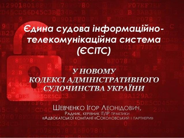 Єдина судова інформаційно- телекомунікаційна система (ЄСІТС)