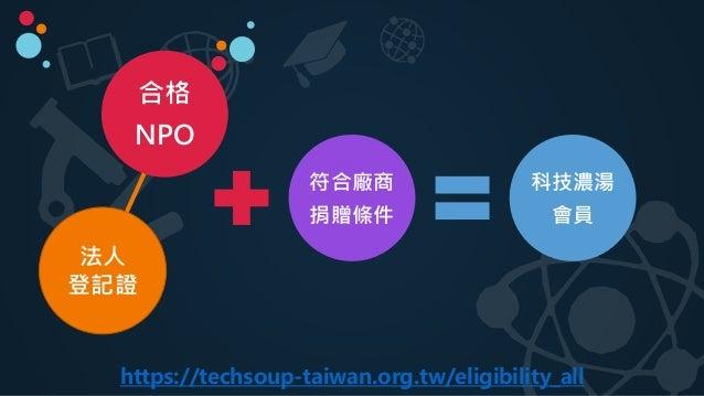 合格 NPO 符合廠商 捐贈條件 科技濃湯 會員 法人 登記證 https://techsoup-taiwan.org.tw/eligibility_all