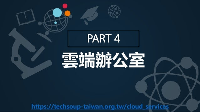 PART 4 雲端辦公室 https://techsoup-taiwan.org.tw/cloud_services