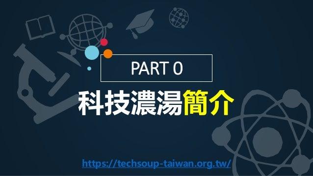 PART 0 科技濃湯簡介 https://techsoup-taiwan.org.tw/