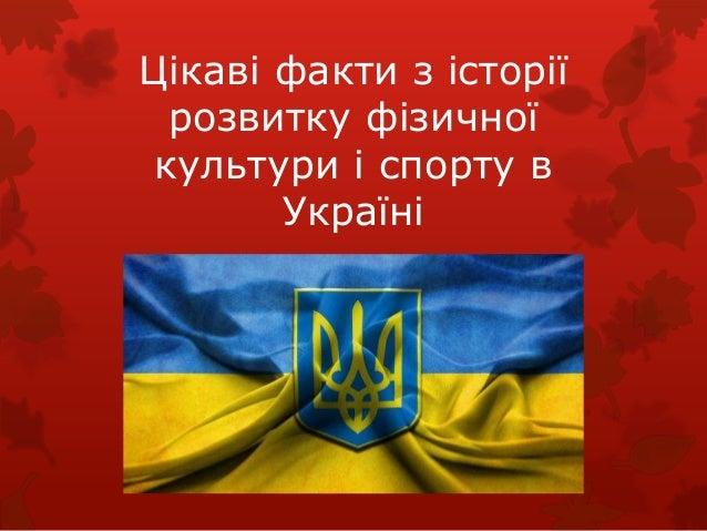 Цікаві факти з історії розвитку фізичної культури і спорту в Україні