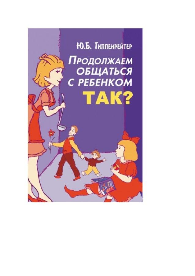 Юлия Борисовна Гиппенрейтер Продолжаем общаться с ребенком. Так? Текст предоставлен издательством «АСТ» http://www.litres....