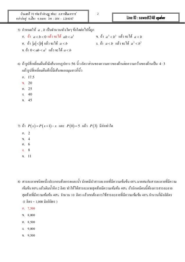 เฉลยคำตอบข้อสอบคณิตนานาชาติ สพฐ รอบแรก  ม.ต้น ปี พ.ศ.2560  Slide 2