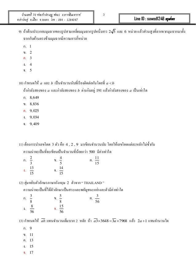เฉลยคำตอบข้อสอบคณิตนานาชาติ สพฐ รอบแรก  ม.ต้น ปี พ.ศ.2560  Slide 3