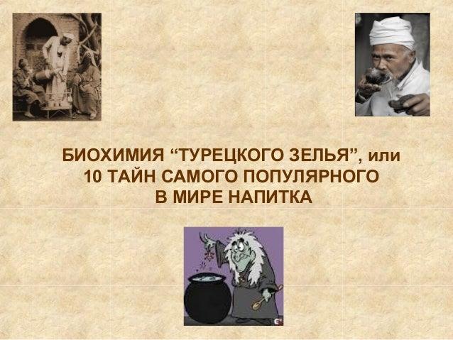 """БИОХИМИЯ """"ТУРЕЦКОГО ЗЕЛЬЯ"""", или 10 ТАЙН САМОГО ПОПУЛЯРНОГО В МИРЕ НАПИТКА"""