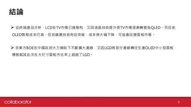 大尺寸面板市場-中國京東方擊敗南韓LGD龍頭地位 Slide 3