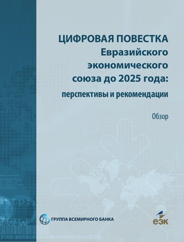 i ЦИФРОВАЯ ПОВЕСТКА Евразийского экономического союза до 2025 года: перспективы и рекомендации Обзор