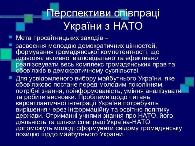 Перспективи співпраці України з НАТО  Мета просвітницьких заходів –  засвоєння молоддю демократичних цінностей, формуван...