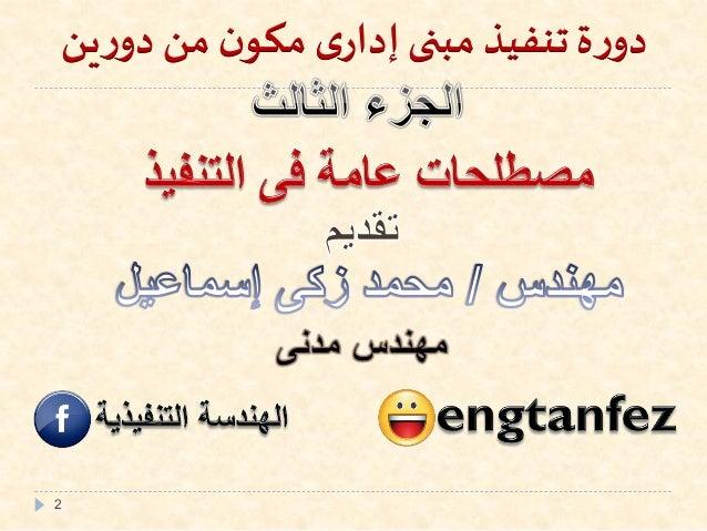 الجزء الثالث مصطلحات عامه فى التنفيذ مهندس محمد زكى إسماعيل Slide 2
