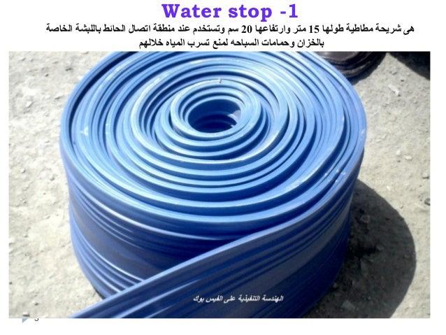 الجزء الثالث مصطلحات عامه فى التنفيذ مهندس محمد زكى إسماعيل Slide 3
