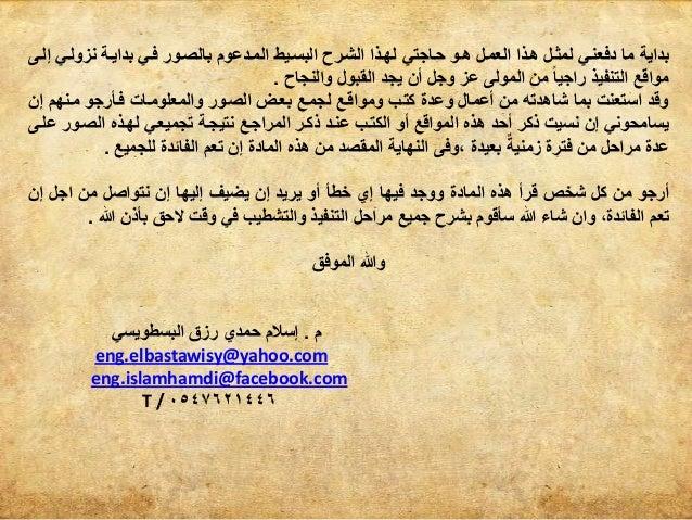 أعمال الحفر والردم مهندس إسلام حمدى رزق Slide 2