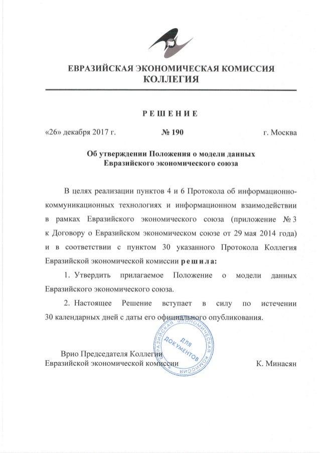 ЕЭК 26_122017 Об утверждении Положения о модели данных Евразийского экономического союза